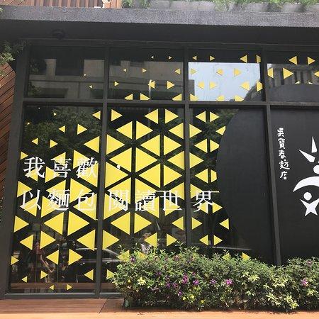 吳寶春麥方店 - 台中店 Picture