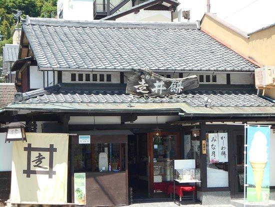 Yawata Hashiirimochi Roho: 老舗店舗全景