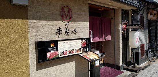 Matsusakagyu Yakiniku M, Hozenji Yokocho : entrance