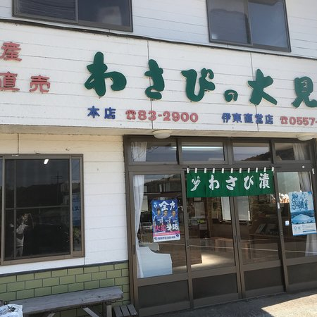 Wasabi no Omiya Honten