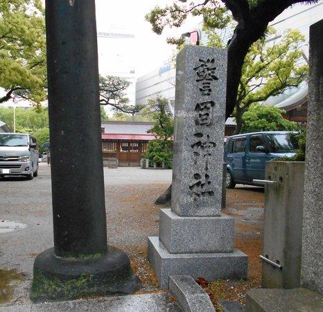 警固神社, 国体道路側の神社出入り口
