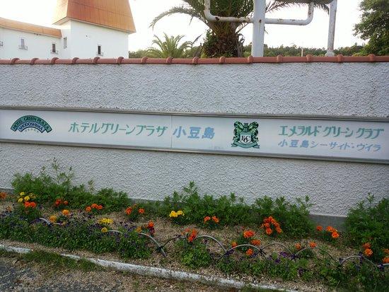Hotel Green Plaza Shodoshima: 全室オーシャンビューです。