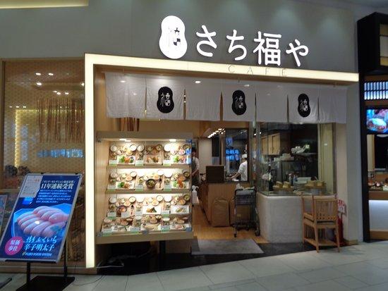 Sachi Fukuya Cafe Higashi-Kurume : カフェといっても、和食の店です