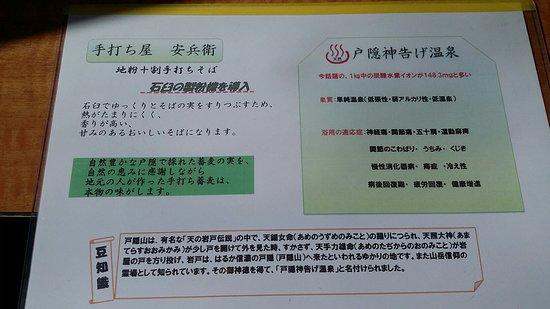 戸隠神告げ温泉 Image