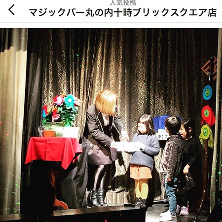Magic Bar Marunouchi Juji Brick Square: お子様ベストショット!!!!!!