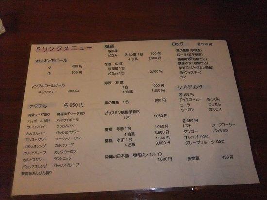 Izakaya Do Rai张图片