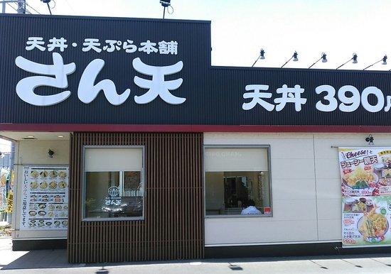 Santen Misato : 道路沿いにあって、駐車場も十分あります。
