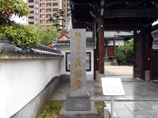 Choenji Temple: 山門&石碑