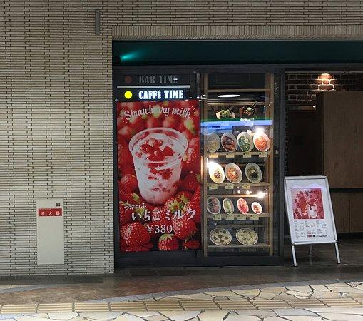 Il Bar Amu Plaza Hakata : 現在「Cafe Time」ですの表示