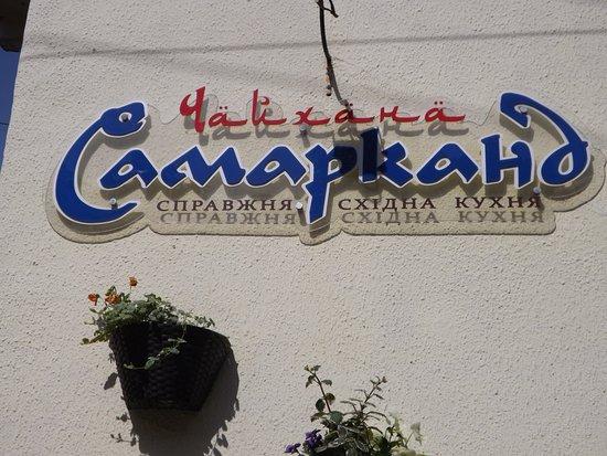 Chaykhana Samarkand: Logo przy wejściu