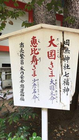 ศาลเจ้า ทานาขิ: 田無神社七福神 恵比寿さま と 大国さま (2018/05/26)