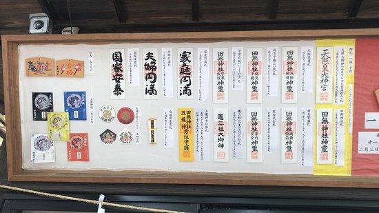 ศาลเจ้า ทานาขิ: 御守 御札 いろいろ (2018/05/26)
