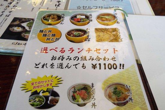 Minemoto Soba Fujisawa: メニュー。