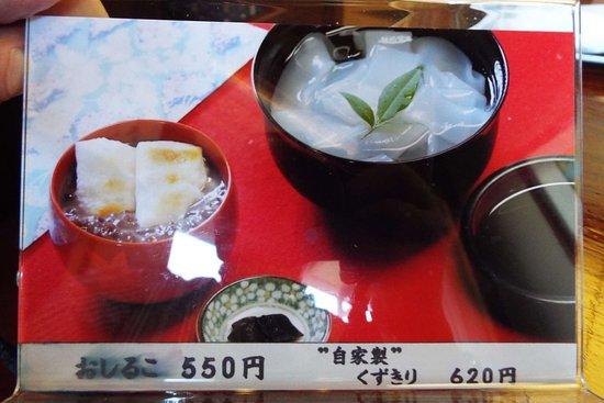 Minemoto Soba Fujisawa: 甘味メニューもあります。