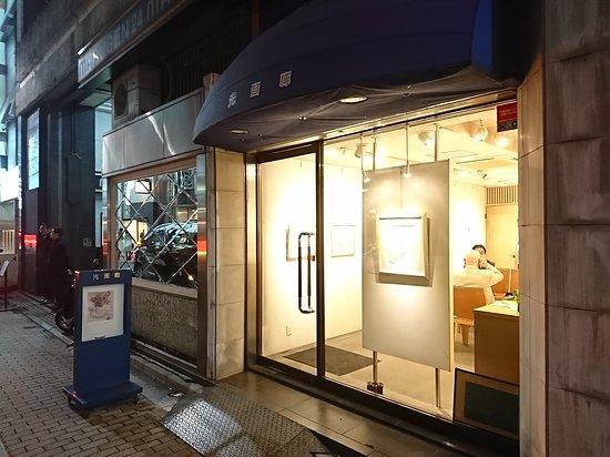 Hikari Gallery
