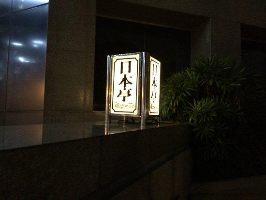 Nippon Tei: お店の入り口