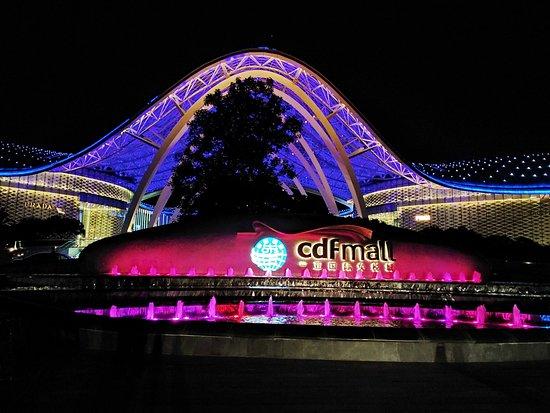 Haitang Bay Duty Free Shopping Complex : Вечером