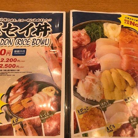 ポセイ丼 堺町総本店 Image