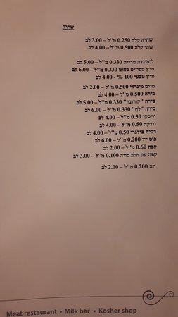 תפריט מסעדת ירושלים בסופיה