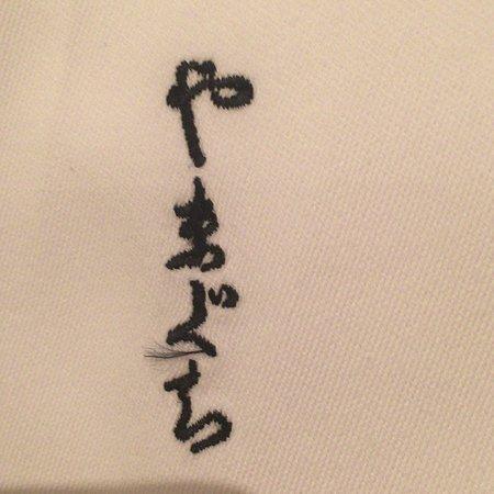 Yamaguchi: やまぐち