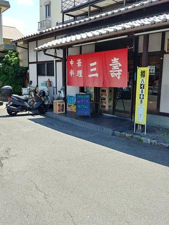 Sanju: おみせの入口付近にランチメニューが立てられてます。