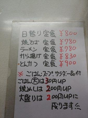 Sanju: 定食メニューの一部。