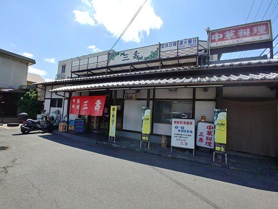 Sanju: お店の外観。