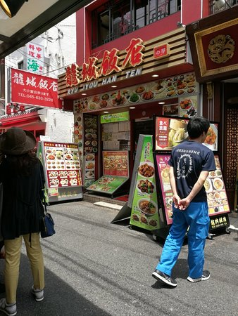 Ryujohan Hong Kong Road-bild