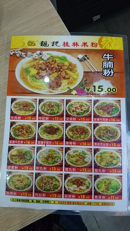 龙记桂林米粉店(福民店), 菜单 メニュー