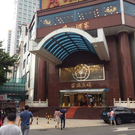 广州酒家(体育东店)照片