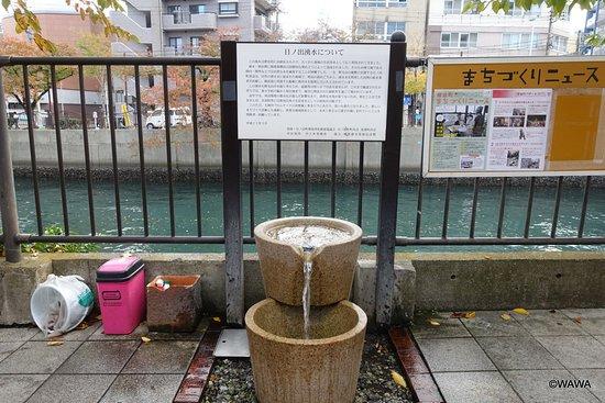 Hinode Yusui : 日ノ出湧水