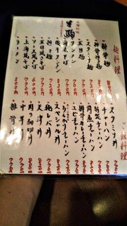 Ikoma: 台湾料理 生駒