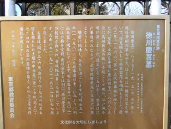 Tombstone of Tokugawa Yoshinobu : 現地説明板