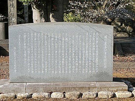 Tombstone of Tokugawa Yoshinobu : 顕彰碑