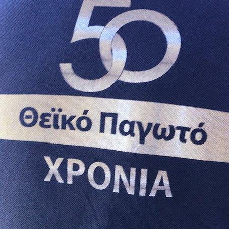 Dodoni Photo