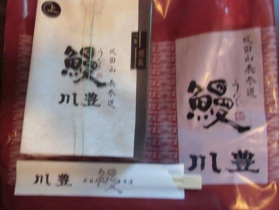 Kawatoyo Honten : 持ち帰りのパッケージ