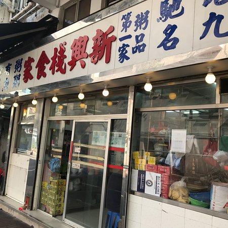 Sang Kee Congee Shop ภาพถ่าย