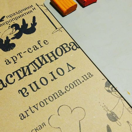 Art Cafe Plastilinovaya Vorona Photo