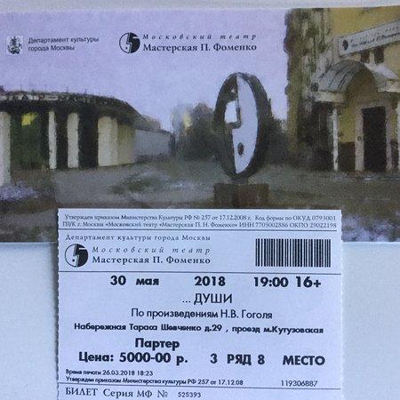 москва дешевые билет спектакль