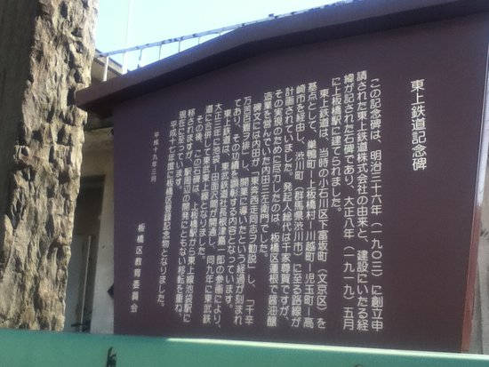 Tojo Railway Monument