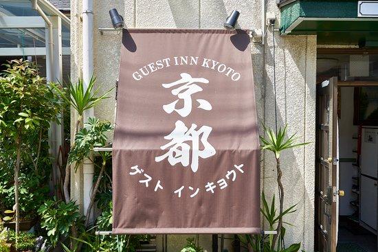 Guest Inn Kyoto: 外観