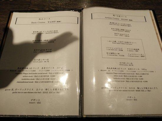Teppanyaki Grow Ueno: Menu Grow 1