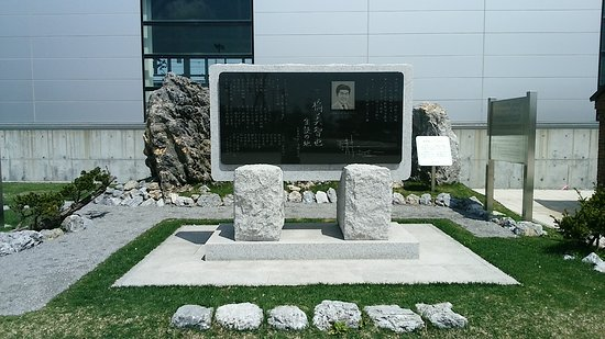 Michiya Mihashi Birthplace Monument