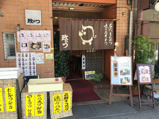 Masakatsu: 店の前でお弁当販売、安い