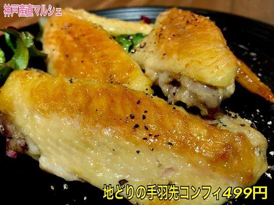 Kobe Sanchoku Marche: とても柔らかい手羽先を是非ご賞味下さい!!