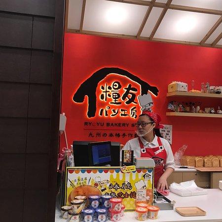 Ryoyu Bakery Studio (Moko) Foto