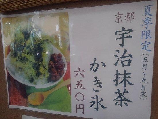 写真松北園茶舗枚