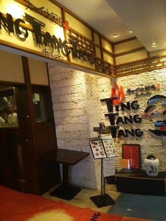 Ting Tang Tang Kaihinmakuhari Ekimae ภาพถ่าย