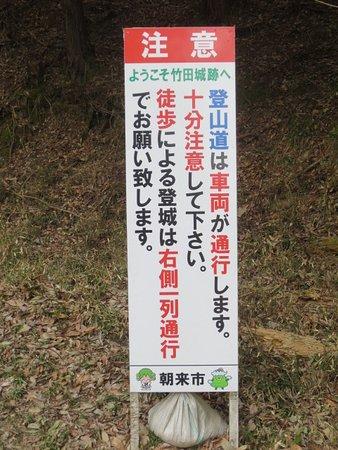 Takeda Castle Ruins: 注意事項