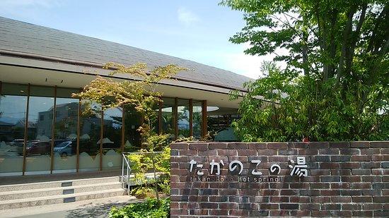 Takanokonoyu